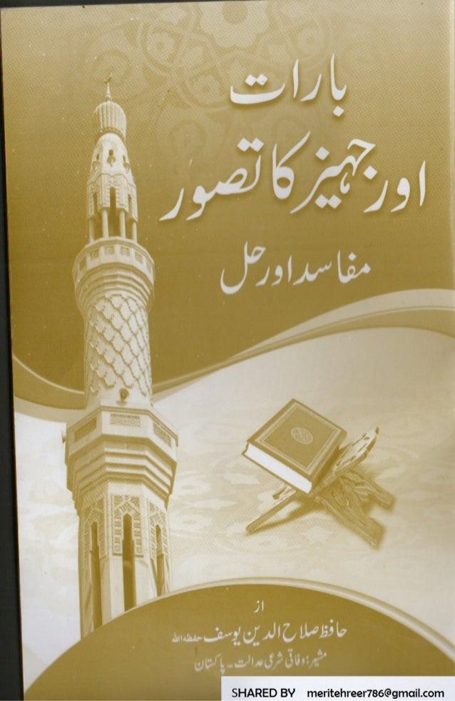 Baaraat aur jahaiza(dowry) ka tasawwar shared by by meritehreer786@gmail.com