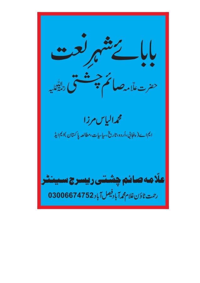 punjabi naat books pdf free