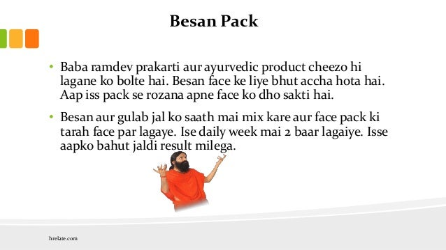 Baba Ramdev Yoga For Glowing Skin In Hindi Blog Dandk