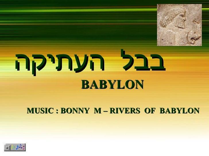 בבל  העתיקה BABYLON  MUSIC : BONNY  M – RIVERS  OF  BABYLON