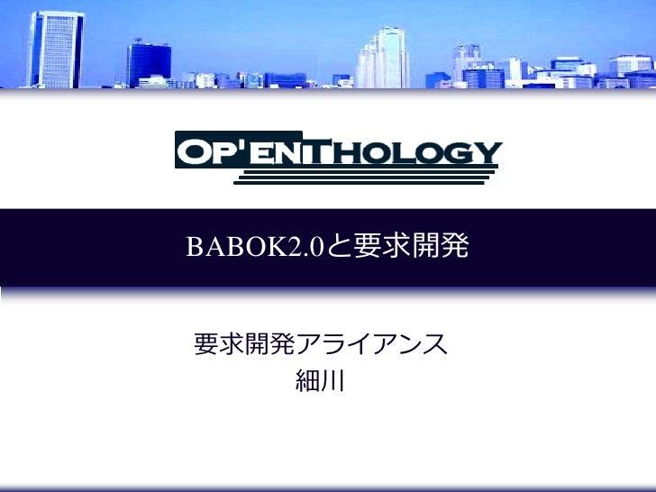 BABOK2.0と要求開発   要求開発アライアンス     細川