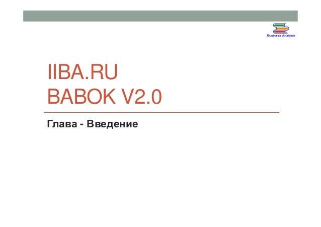 IIBA.RU BABOK V2.0 Глава - Введение