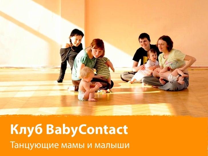 Клуб BabyContact Танцующие мамы и малыши