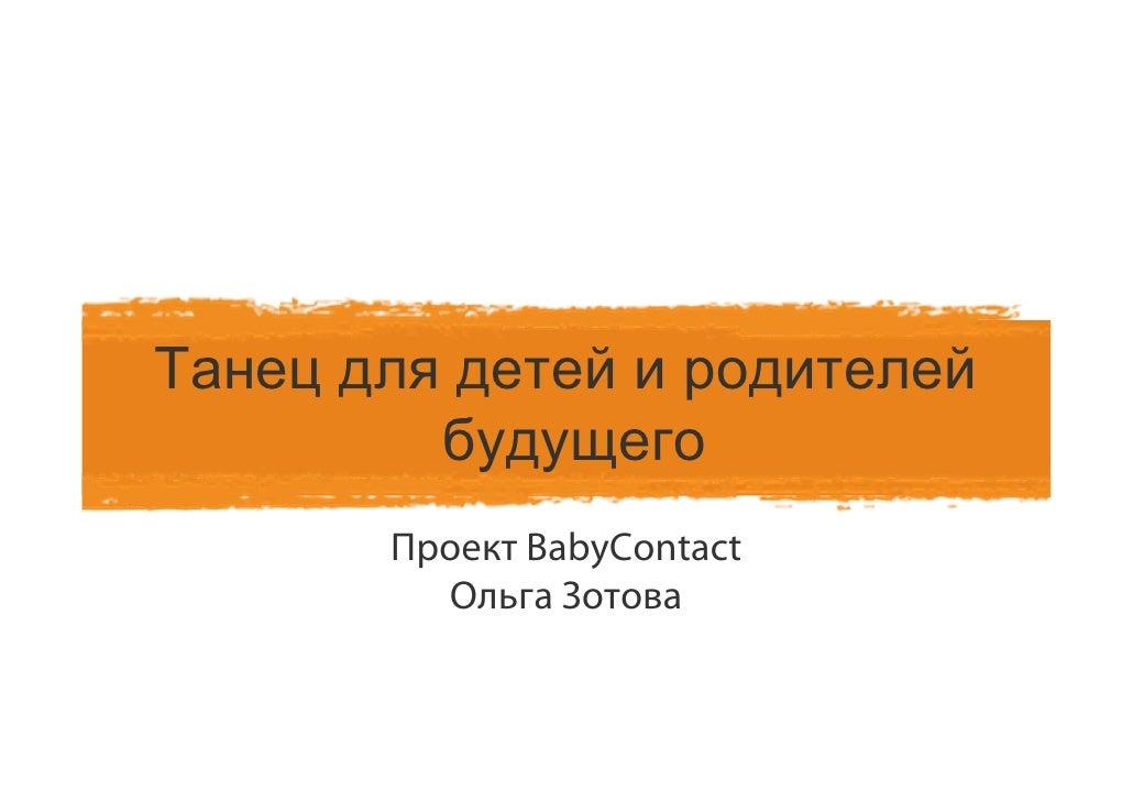Танец для детей и родителей          будущего        Проект BabyContact          Ольга Зотова