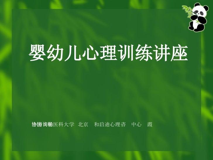 婴幼儿心理训练讲座 中国协和医科大学  北京协和启迪心理咨询中心  杨霞