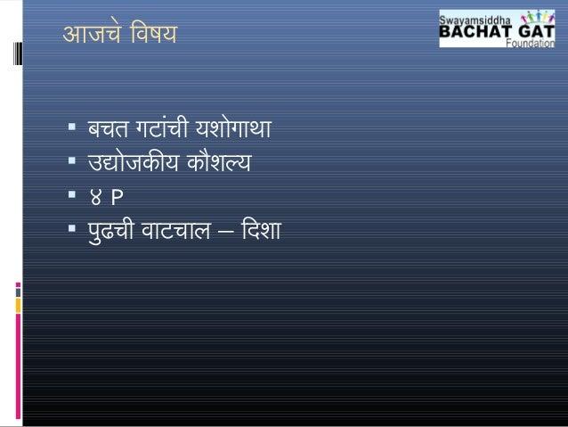 Bachat Gat Presentation Slide 2