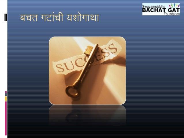 Bachat Gat Presentation Slide 3
