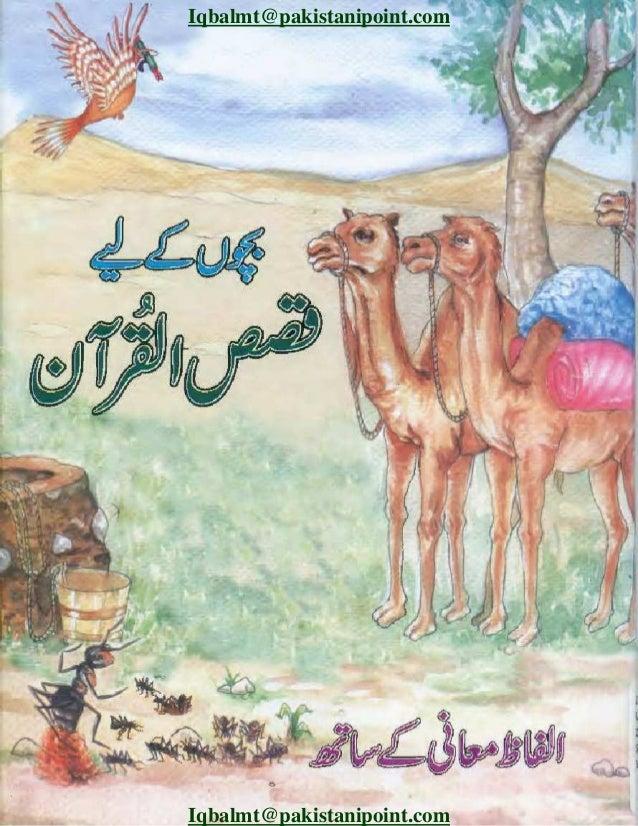 Iqbalmt@pakistanipoint.com Iqbalmt@pakistanipoint.com