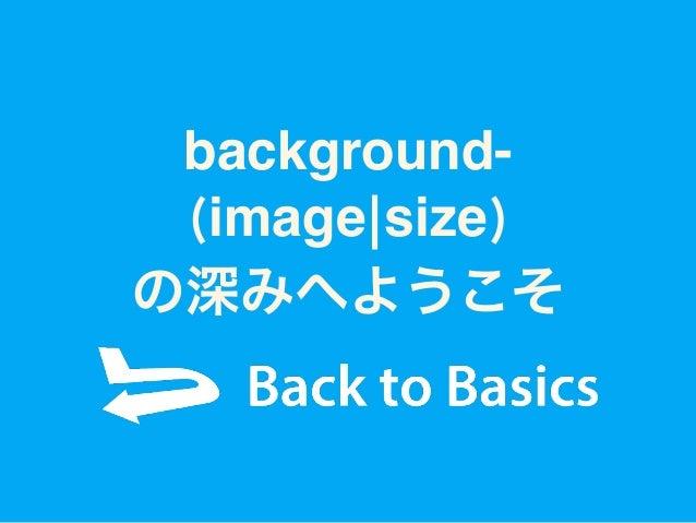 background-(image size) の深みへようこそ Slide 2