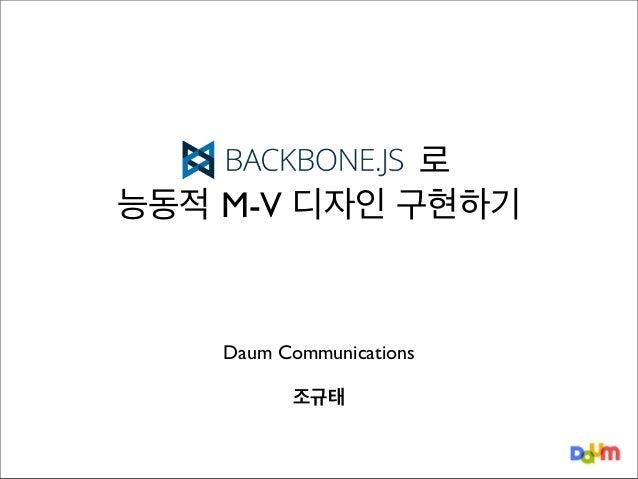 로 능동적 M-V 디자인 구현하기  Daum Communications 조규태