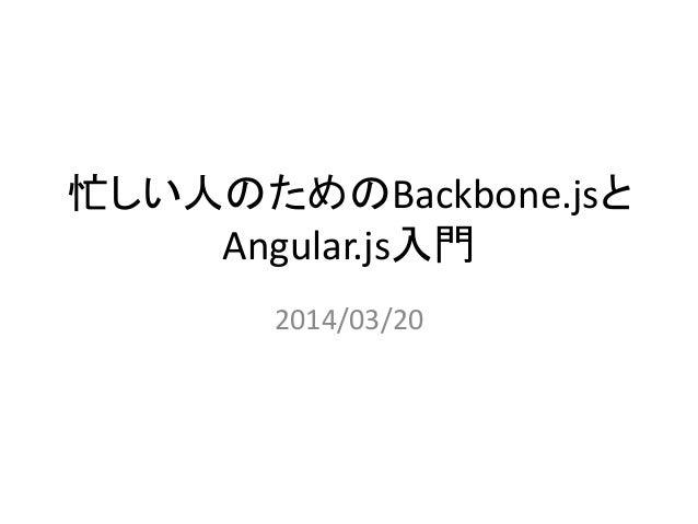 忙しい人のためのBackbone.jsと Angular.js入門 2014/03/20