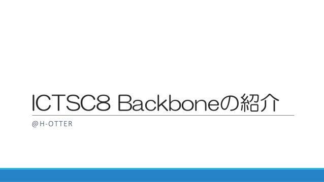 ICTSC8 Backboneの紹介 @H-OTTER
