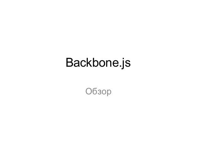 Backbone.js    Обзор