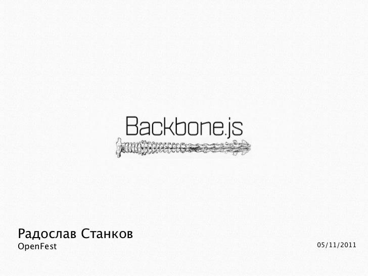 Радослав СтанковOpenFest           05/11/2011