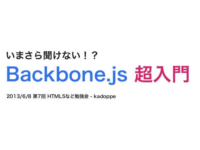 いまさら聞けない!?Backbone.js 超入門2013/6/8 第7回 HTML5など勉強会 - kadoppe