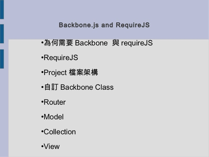 Backbone.js and RequireJS為何需要 Backbone 與 requireJS●RequireJS●Project 檔案架構●自訂 Backbone Class●Router●Model●Collection●View●