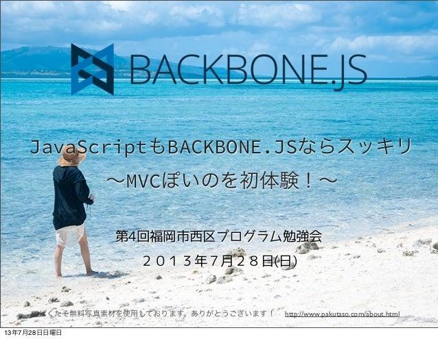 JavaScriptもBACKBONE.JSならスッキリ ∼MVCぽいのを初体験!∼ ぱくたそ無料写真素材を使用しております。ありがとうございます! http://www.pakutaso.com/about.html 13年7月28日日曜日