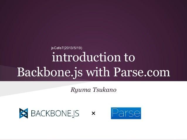 jsCafe7(2013/5/19)  introduction to Backbone.js with Parse.com Ryuma Tsukano  ×