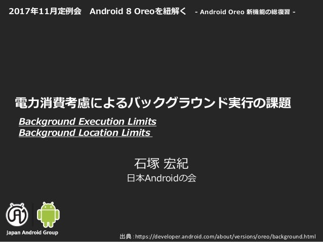 Background execution limits android oreo jag201711 voltagebd Images