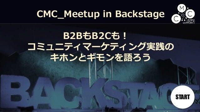 Backstage18 cmc meetup Slide 1