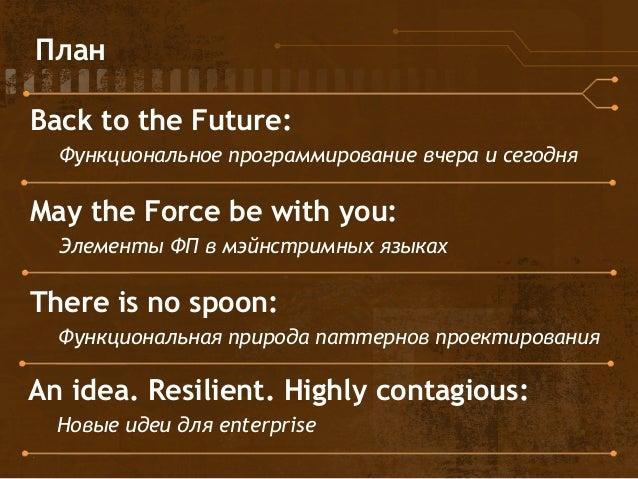 Back to the future: Функциональное программирование вчера и сегодня Slide 3