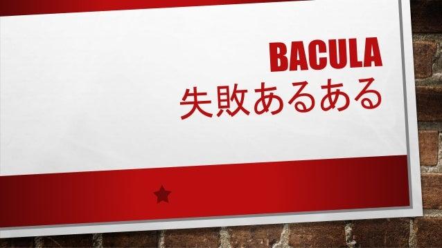 バンブー自己紹介 • BACULA.JPのメンバー • BACULAやDRBD, PACEMAKERなどのOSS製品のサポートを主にしています。 • リリースノートなどの日本語訳などもしています。