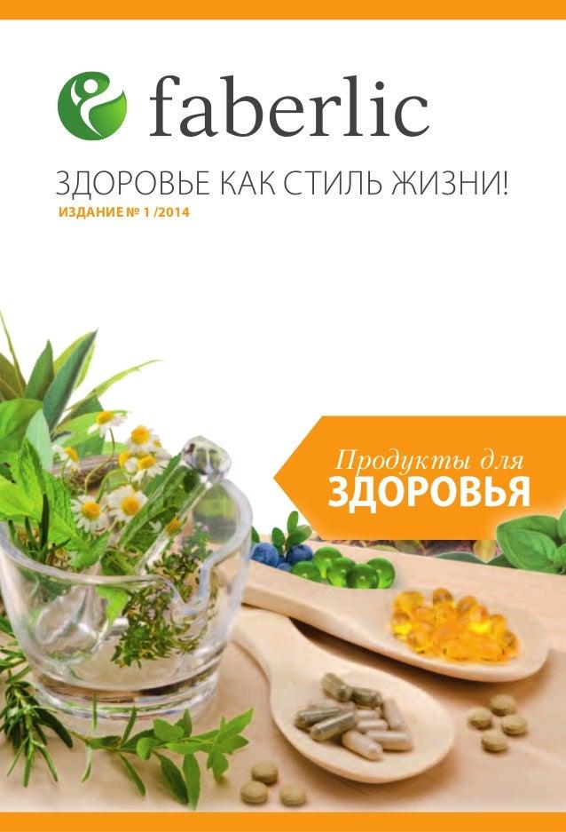 здоровье как стиль жизни! издание № 1 /2014 Продукты для здоровья