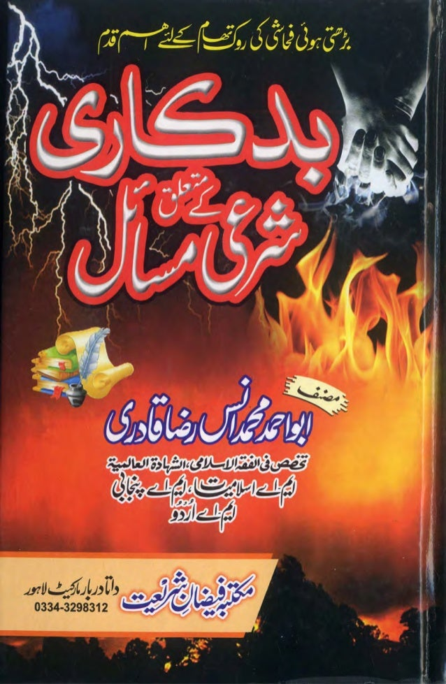Bad kari k mutaliq sharayee masayil by anas raza qadri
