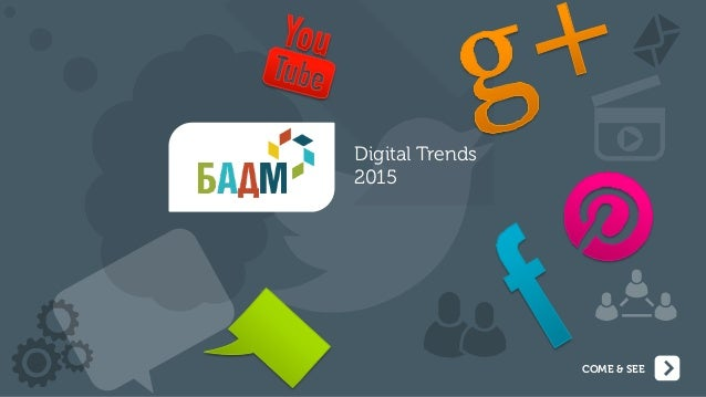 COME & SEE  Digital Trends  2015
