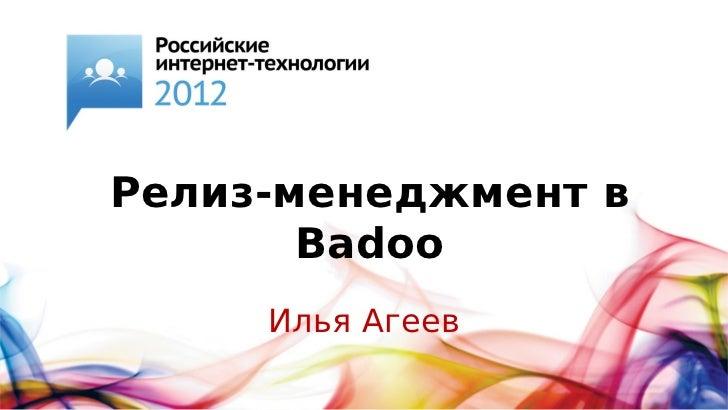 Релиз-менеджмент в       Badoo     Илья Агеев