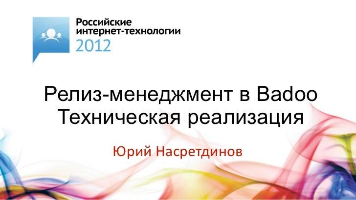 Релиз-менеджмент в Badoo Техническая реализация      Юрий Насретдинов