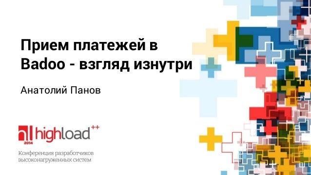 Прием платежей в  Badoo - взгляд изнутри  Анатолий Панов
