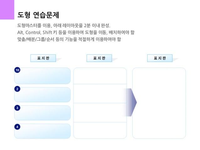 [오픈콘텐츠랩/김용석님] 불량 파워포인트 대량생산 실습 강의자료