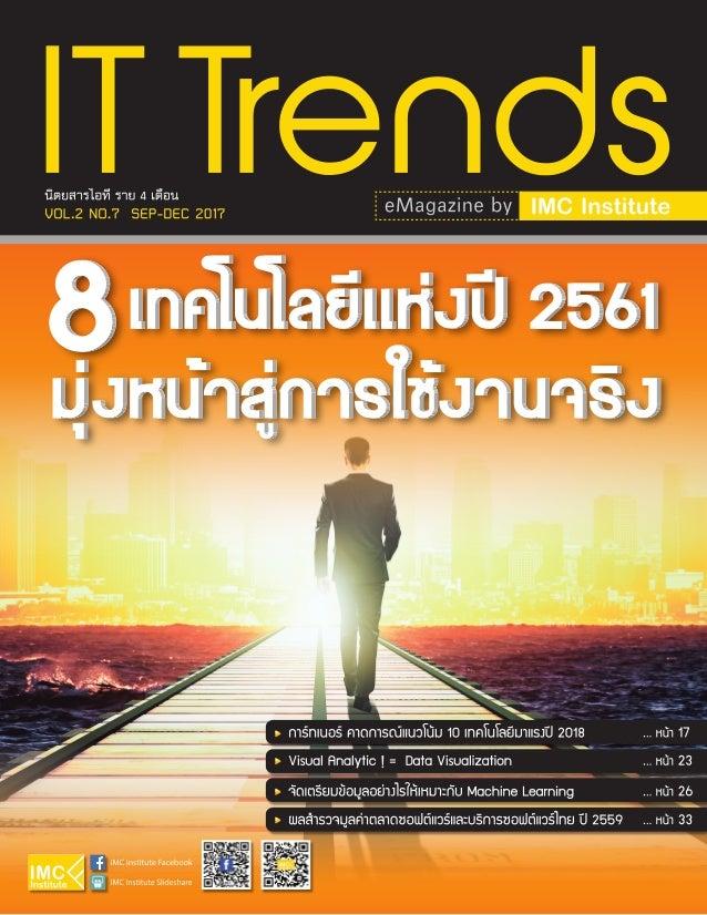 IT Trends Vol.2 No .7 นิตยสารของ IMC Institute