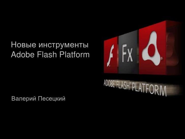 Новые инструменты Adobe Flash Platform <br />Валерий Песецкий<br />
