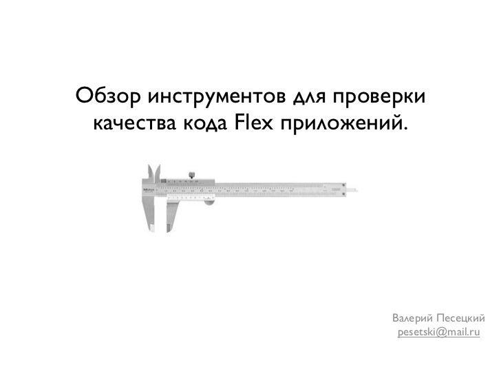 Обзор инструментов для проверки качества кода Flex приложений.                            Валерий Песецкий                ...