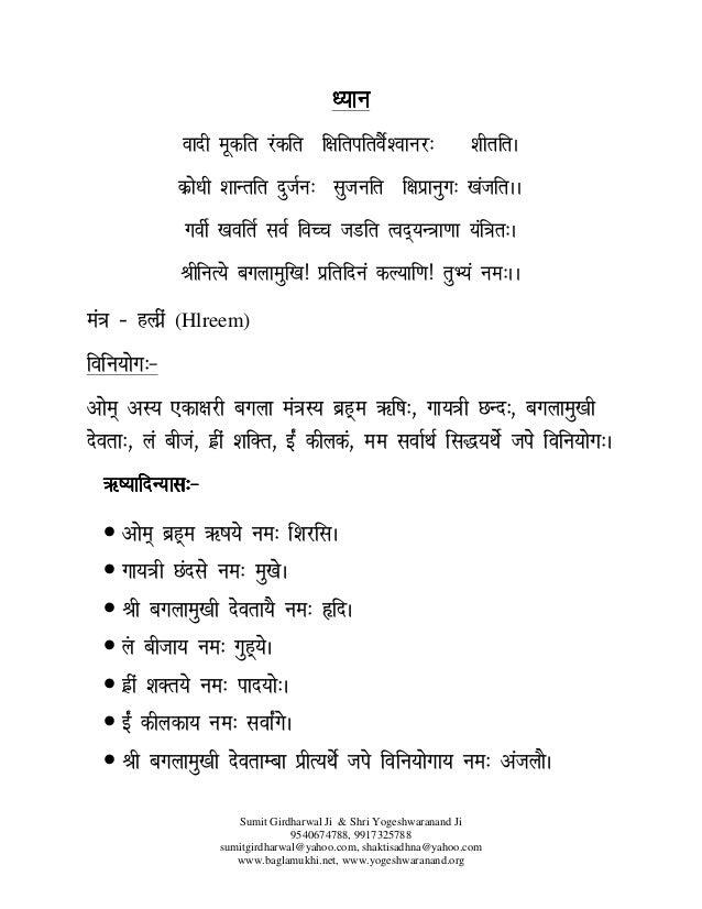 Beej Mantra Book