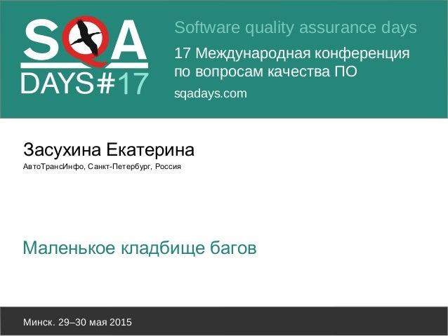 Software quality assurance days 17 Международная конференция по вопросам качества ПО sqadays.com Минск. 29–30 мая 2015 Зас...