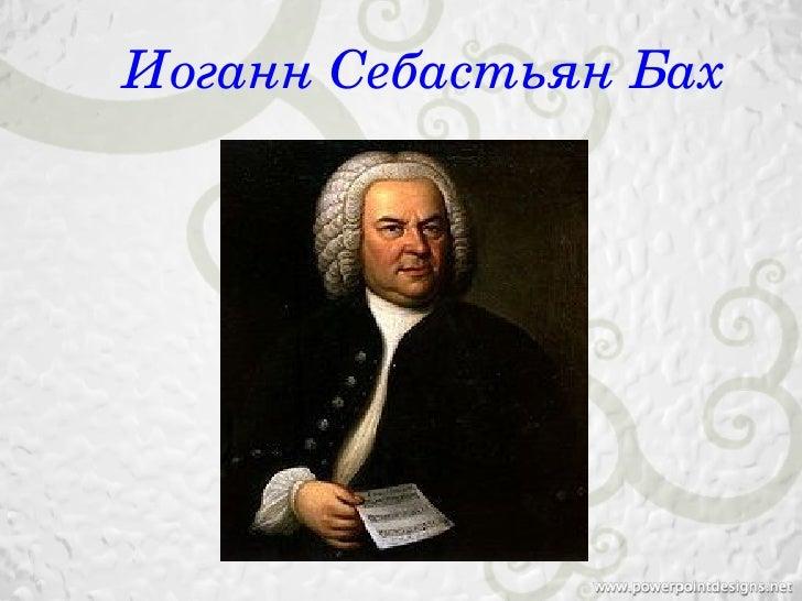 ИоганнСебастьянБах