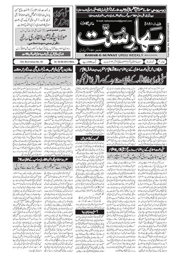 Bahar e-sunnat 04-09-13 complete