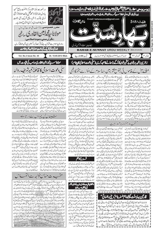 Bahar e-sunnat 15-05-13 complete