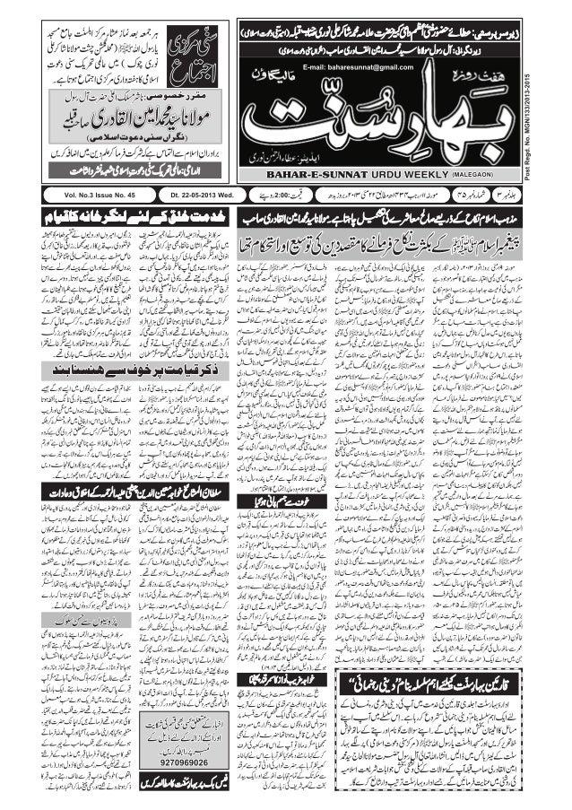 Bahar e-sunnat 22-05-13 complete