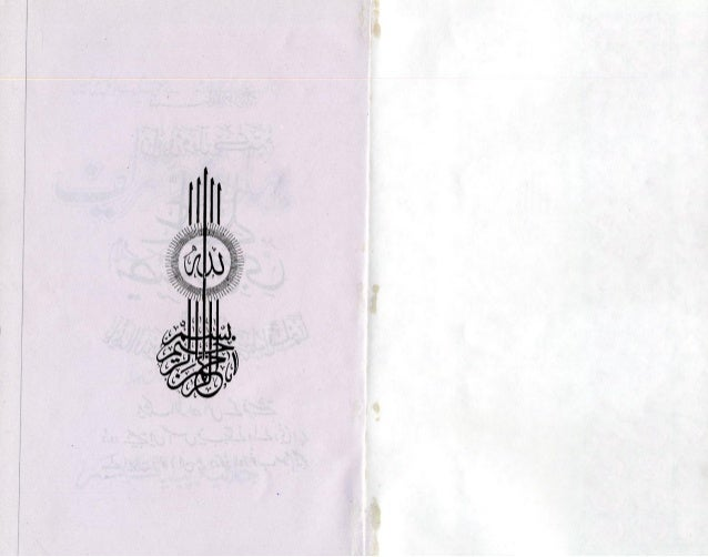Bahar e darood shareef  fazayil e darood wa salam by professor arshad ali khan jalali Slide 2