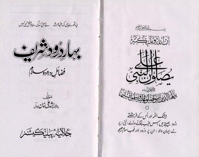 Bahar e darood shareef  fazayil e darood wa salam by professor arshad ali khan jalali Slide 3