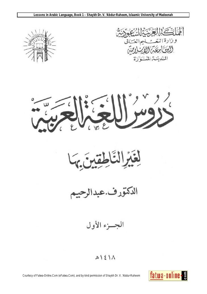 Lessons in Arabic Language, Book 1 – Shaykh Dr. V. 'Abdur-Raheem, Islaamic University of MadeenahCourtesy of Fatwa-Online....
