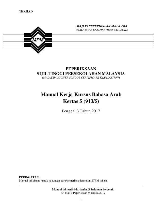 TERHAD 1 PEPERIKSAAN SIJIL TINGGI PERSEKOLAHAN MALAYSIA (MALAYSIA HIGHER SCHOOL CERTIFICATE EXAMINATION) Manual Kerja Kurs...