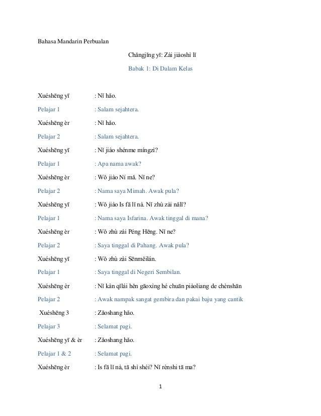 1 Bahasa Mandarin Perbualan Chǎngjǐng yī: Zài jiàoshì lǐ Babak 1: Di Dalam Kelas Xuéshēng yī : Nǐ hǎo. Pelajar 1 : Salam s...