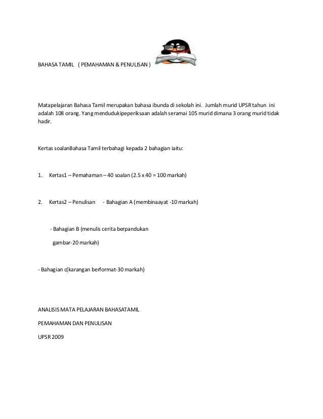 Tamil Language Unit