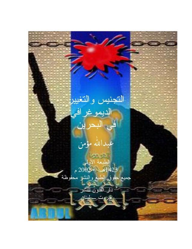 BahrainOnLine (@bahrainonline) | Twitter