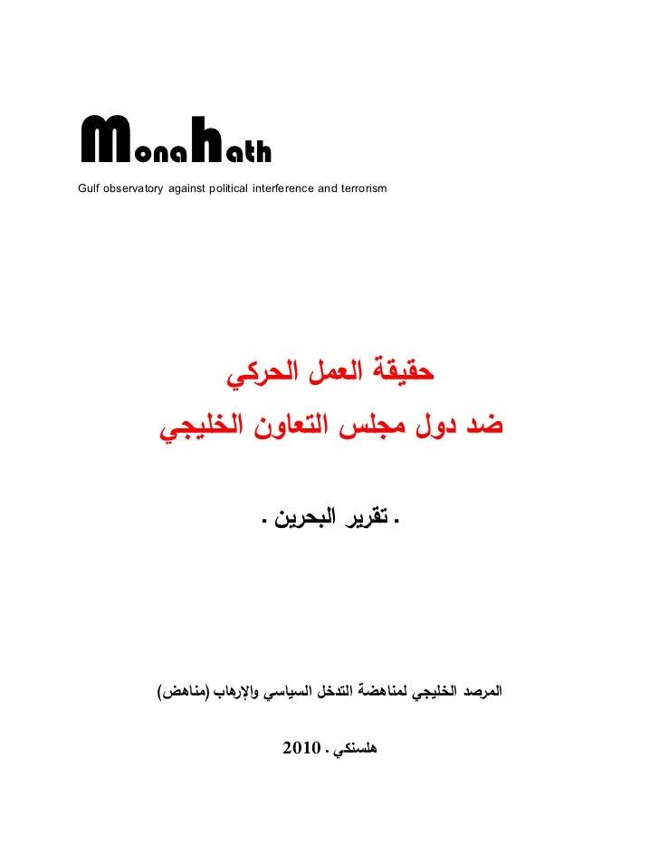 MonahathGulf observatory against political interference and terrorism                             حقيقة العمل الح...